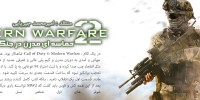 Gamefa Replay: حماسه ای مدرن در جنگ افزاری مدرن | نقد و بررسی ۲ COD : Modern Warfare