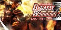 افسانه سه برادر! | نقد و بررسی عنوان Dynasty Warriors 8