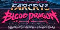 پرونده ویژه :پشت پرده ی بازی Far Cry 3: Blood Dragon | قسمت اول
