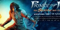 در آغوش سایه ها | نقد و بررسی بازی Prince of Persia: The shadow and The flame