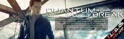 Quantum-Break-First-Look-Gamefa