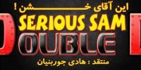 این آقای خشن | نقد و بررسی بازی Serious Sam Double D