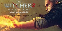 GameFa Replay : گرگی در بند اتهام | نقد و بررسی The Witcher 2 : Assassins of Kings