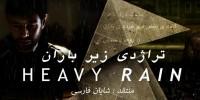 Gamefa Replay : تراژدی زیر باران | نقد و بررسی Heavy Rain