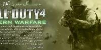Gamefa Replay: جنگ مدرن آغاز میشود! | نقد و بررسی COD 4 : Modern Warfare