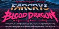 پرونده ویژه :پشت پرده ی بازی Far Cry3:Blood Dragon |قسمت سوم
