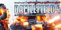 گزارش Gamescom 2013 : امواج سهمگین Battlefield 4 در بخش چند نفره