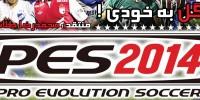 گل به خودی ! | نقد و بررسی Pro Evolution Soccer 2014