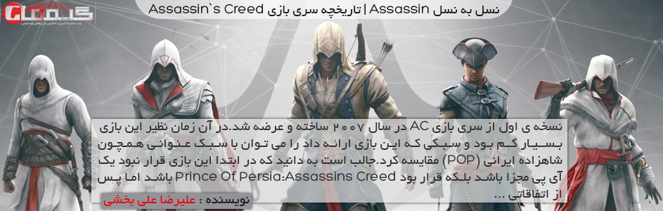 نسل به نسل Assassin! | تاریخچه سری بازی Assassin`s Creed