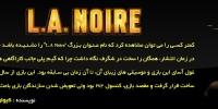 روزی روزگاری: محافظان لوس آنجلس | نقد و بررسی بازی L.A Noire