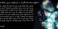 اسطوره ها ماندگارند | تاریخچه سری Metal Gear (قسمت اول)