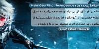 نینجایی برای انتقام | پرونده ویژه Metal Gear Rising : Revengeance