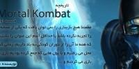 تاریخچه Mortal Kombat | قسمت اول : مقدمه