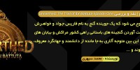 پایان نافرجام | نقد و بررسی Unearthed: The Trail of Ibn Battuta Episode One