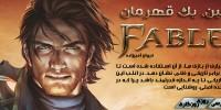 روزی روزگاری: یک سرزمین، یک قهرمان | نقد و بررسی Fable III