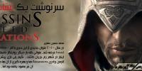 روزی روزگاری : سرنوشت یک عقاب | نقد و بررسی Assassin's Creed : Revelations