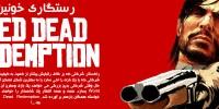 رستگاری خونین | نقد و بررسی بازی Red dead redemption