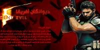 روزی روزگاری: دیوانگان آفریقا | نقد و بررسی Resident Evil 5