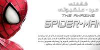 شگفتی مرد عنکبوتی | نقد و بررسی The Amazing Spider-Man 2
