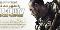 قدرت همه چیز را تغییر می دهد | ویژه نامه Call of Duty : Advanced Warfare