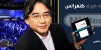 پوشش زنده کنفرانس Nintendo | نبرد با بزرگان
