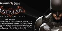 پایان یک افسانه | تحلیل نمایش Batman : Arkham Knight در E3 2014