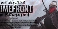 انقلاب برای آزادی | تحلیل نمایش Homefront: The Revolution در E3 2014