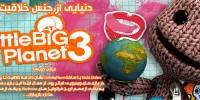 دنیایی از جنس خلاقیت | تحلیل نمایش LittleBigPlanet 3 در E3 2014