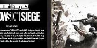 آخرین شلیک | تحلیل نمایش Rainbow six: Siege در E3:2014
