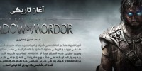 آغاز تاریکی | پیش نمایش middle earth: shadow of mordor