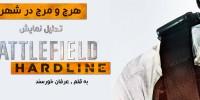 هرج و مرج در شهر | تحلیل نمایش Battlefield : Hardline در E3 2014