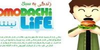 زندگی به سبک نینتندو | نقد و بررسی Tomodachi Life
