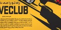 راه تورا می خواند | پیش نمایش Drive Club