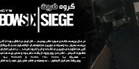 گروه ضربت | اولین نگاه به Rainbow Six : Siege