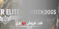 کاهش فروش شدید Watch Dogs و Sniper Elite 3 این هفته در انگلستان