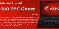 قدرت را حس کنید | بررسی MSI GS60 2PC Ghost
