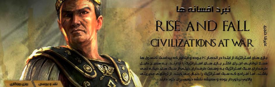 روزی روزگاری: نبرد افسانه ها | نقد و بررسی Rise and Fall: Civilizations at War