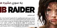 به سوی مقبره ها | تاریخچه سری Tomb Raider (قسمت اول)