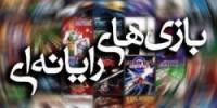 files_news_bazihaye-rayanei[9583560af3360dd1efadfcfbc1e3e7fb]