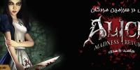 روزی روزگاری: آلیس در سرزمین مردگان | نقد و بررسی Alice: Madness Returns