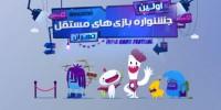 """معرفی داوران مسابقه بهترین بازی مستقل   بازی""""خیابانهای خونی"""" کالبدشکافی میشود"""