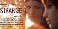 به زندگی Max خوش آمدید | نقد و بررسی Life is Strange: Episode 1