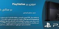 خداحافظ ۱۳۹۳ | مروری بر PlayStation در سالی که گذشت