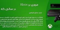 دوران جدید Xbox | نگاهی به Xbox در سالی که گذشت