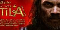 خشم آتیلا | نقد و بررسی Total War: Attila