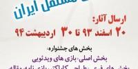 فراخوان دومین جشنواره بازیسازان مستقل ایران آغاز شد