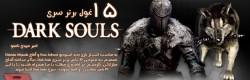 zokyg6xgcxygnk3d7oqr 250x80 ۱۵ غول برتر سری Dark Souls