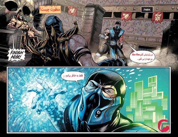 32 قسمت شانزدهم کامیک بوک Mortal Kombat X | ترجمه ی اختصاصی گیمفا