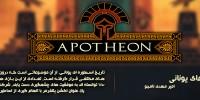 کوزه های یونانی | نقد و بررسی Apotheon