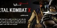 خـــون بازی!   نقد و بررسی Mortal Kombat X